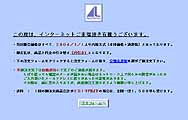 ブレニー技研へのインターネットご注文はアルテクノの頁