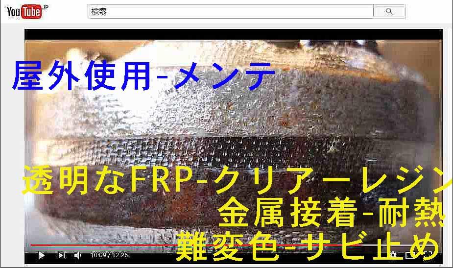 屋外で使用する,メンテナンスや修理も,透明なFRP製作して金属接着もするには--教えて!!透明FRPで金属-ガラスクロス-防錆塗装メンテナンスの意図するところは!!??クリアーレンジの耐久力-難変色-難黄変-常温硬化でしみ込みがいいことが必須じゃん!!スライド写真2016年7月15日6216f1s