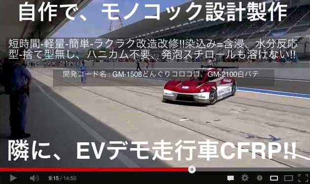 2013モノコックの設計製作を自作で[http://www.youtube.com/watch?v=8GLs5cCpwBI