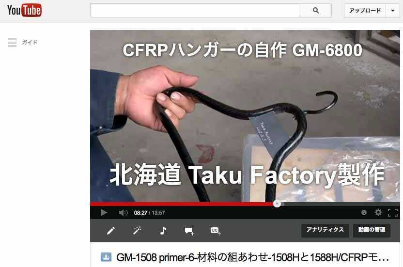 カーボン繊維クロス-CFRPモノコック中空の・・[ハンガー製作事例で、GM-8300とCFRP]