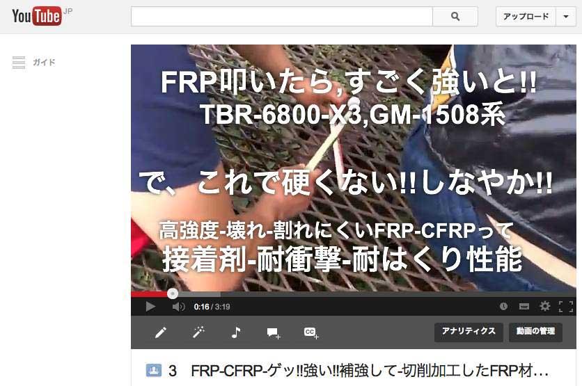 FRP-CFRP-カーボン-アラミド-クロス,繊維への染み込み-含浸性能を保持して、流出-垂れ下がりにくく-入り込む、叩いても頑丈で破損=割れ=クラックなしの耐衝撃性能が大きいFRP強化プラスチック材料