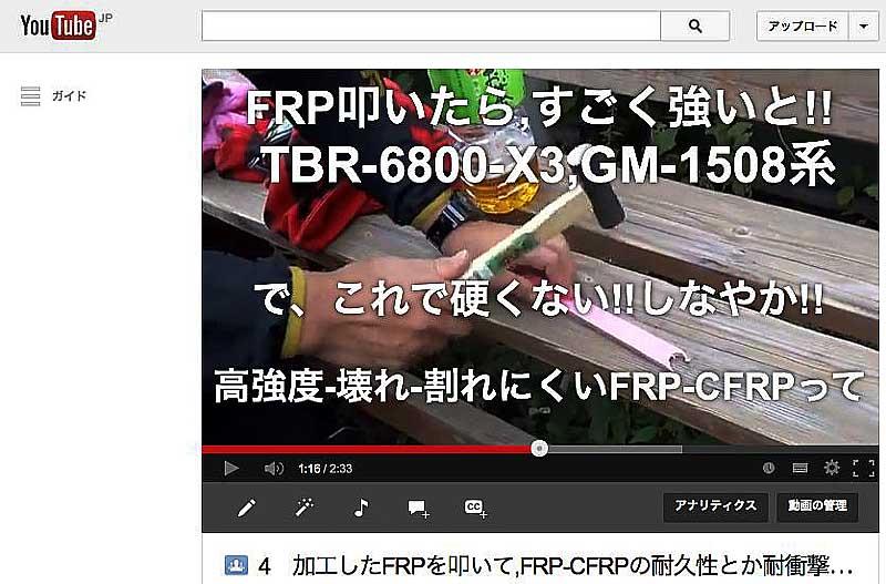 FRP-CFRP-カーボン-アラミド-クロス,繊維への染み込み-含浸性能を保持して、流出-垂れ下がりにくく-入り込む、叩いても頑丈で破損=割れ=クラックなしの耐衝撃性能が大きいFRPプラスチック強化材料