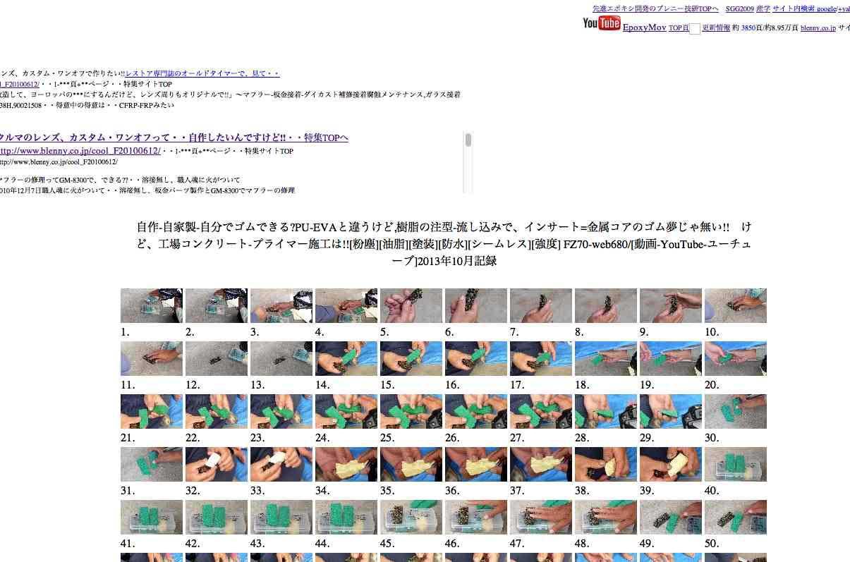 http://www.blenny.jp/2013_10_2631cool/web680_FZ70/Source/Thumb1.html