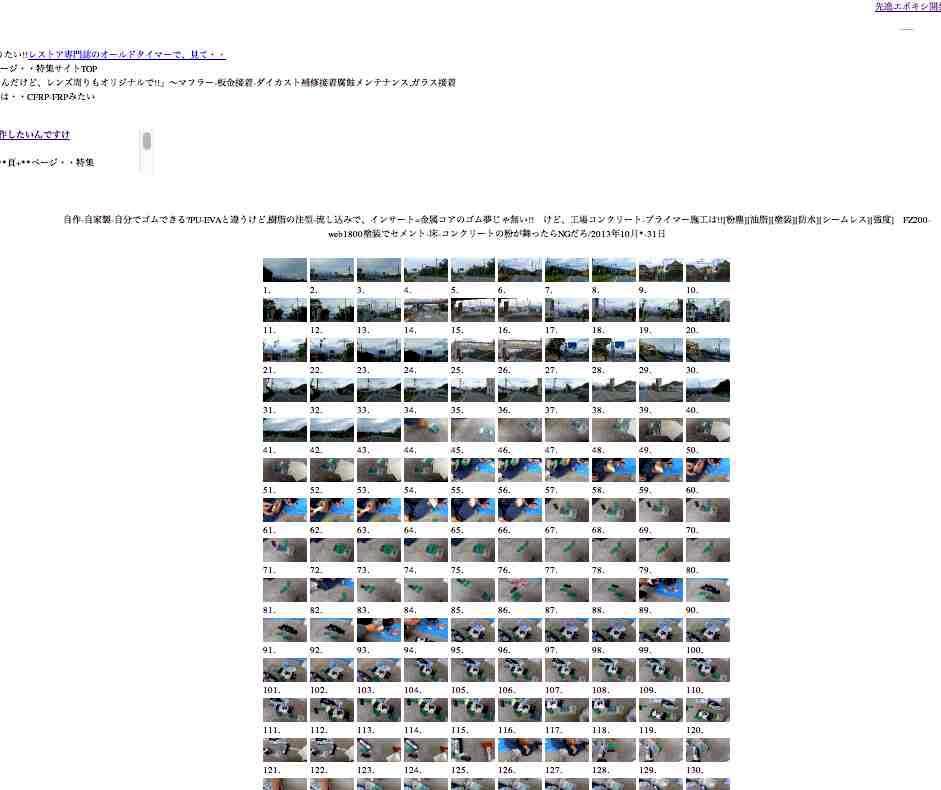 http://www.blenny.jp/2013_10_2631cool/web1800_FZ200/Source/Thumb1.html