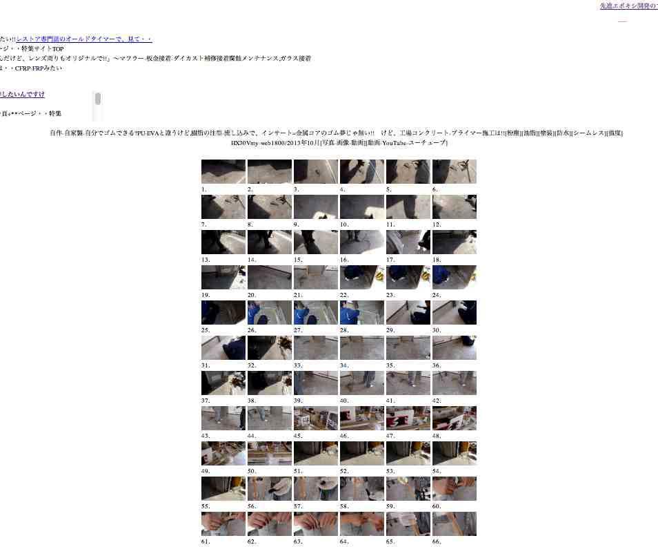http://www.blenny.jp/2013_10_2631cool/web1800_HX30Vmy/Source/Thumb1.html