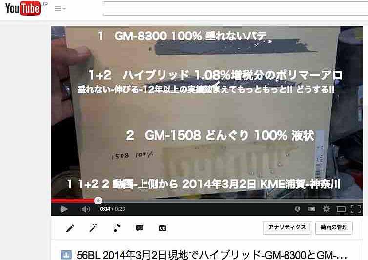 http://www.youtube.com/watch?v=TgMohMfIhr0 アルミ製品の傷や鋳巣修理-アルミ溶接メンテナンス-金属光沢や耐熱維持とは目的が異なるので、GM-8383Hを使用することなくGM-8300にGM-1508をどの位?%・・添加すればよいか??!!