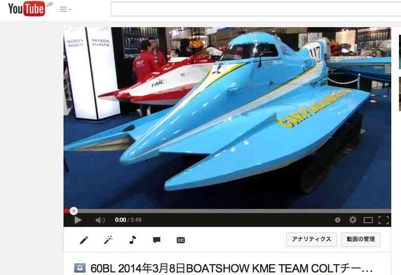 60BL http://www.youtube.com/watch?v=NfwfE1q1G0Y 60BL 2014年3月8日BOATSHOW KME TEAM COLTチーム-コルト ボートショー2001年-12年前GM-8300の接着充填-組み立てパシフィコ横浜-ホンダHONDAブース会場