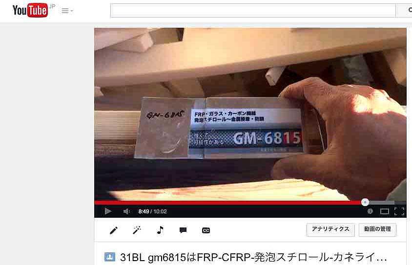 GM-6815このエポキシの接着強さは、別格-ハイグレードでもないけど低位のレベルじゃない!! 耐衝撃+耐はくり=破損しにくい-割れ-クラックでにくい!!錆止め-無溶剤-水分反応-板金+金属-異種材料間接着剤!! https://www.youtube.com/watch?v=03ZdD9PRGGo