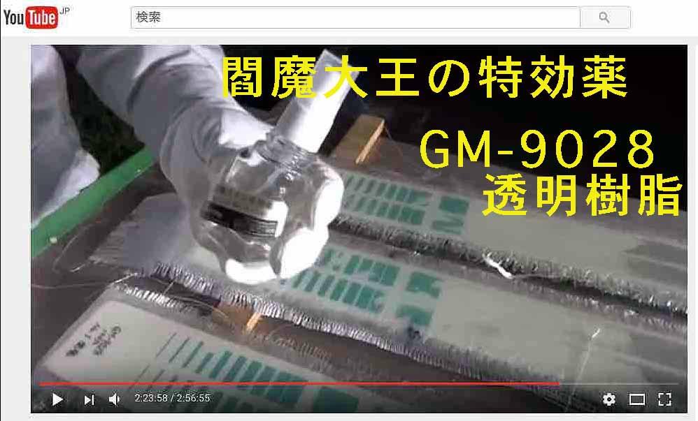 透明樹脂GM-9028,黄ばみ-変色しにくい-耐候性のよい-屋外でも耐久、金属接着やしみ込みのいいクリアーレジンを開発、閻魔大王の特効薬で浸透性能-接着固定強度-濡れ特性UP