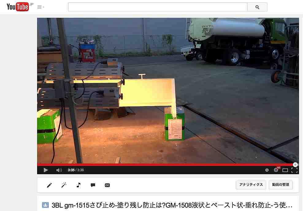 https://www.youtube.com/watch?v=tKmWyUPAD8Q 3BL gm-1515さび止め-塗り残し防止は?GM-1508液状とペースト状-垂れ防止-使用時間が長いGM1515の区分けは?光ると塗り残し目視は??
