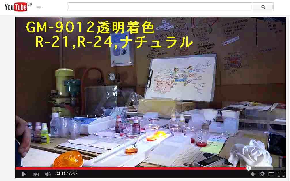 フレネルレンズ-ストップライト-カバーのクリアー調色-着色-案配は?-色具合は?75BL クリアーレジンGM-9012透明樹脂-着色は透過光でR21,R11クリアーレッドやクリアーイエローR24などレンズの透明色-色付けを確認!! 3-4-5-A-Bカラープレートhttps://www.youtube.com/watch?v=cz78H_Ebzug