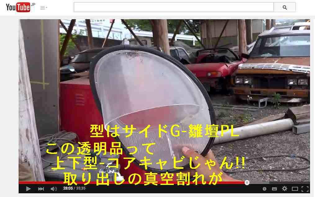 80BL 透明レンズ-ウィンカー,ストップ ライト-クリアーパーツの旧車-クラッシックカーへの取り付け確認は?寸法はOK? どぉ?教えて!!透明度合い--クリアー色目は?劣化?白っぽさは?ネジは?このヘッドライトカバーは?どうするの?https://www.youtube.com/watch?v=f7KWUQCkJHw