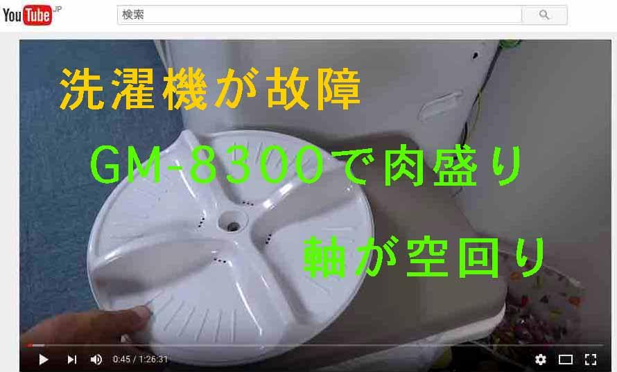 洗濯機が故障。洗濯できない!!ハネ-パルセーターを動かす軸の肉盛りがGM-8300で修理できれば!![再生リスト]軸 軸受け 洗濯機 空回り 羽 プロペラ パルセータ 修理 GM-8300 肉盛り 修理 故障https://www.youtube.com/playlist?list=PLUqu-kjRuv9dXjyuvQVLZRrL0pFS3iHhR