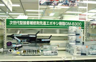 カーボンマフラーとGM-8300まさにアルミそのものの感じだった・・模型エンジンのパーツ製作展示品・・東急ハンズ店頭にて