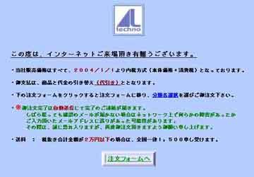 GM-8300販売代理店・アルテクノ/注文サイトへリンク