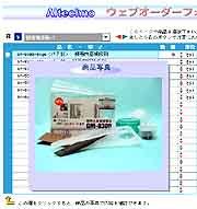 金属用接着補修剤GM8300/ブレニー技研の販売、ご注文頁へリンク・・販売元アルテクノ社