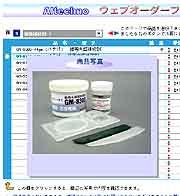 金属用接着補修剤GM8300GM-8300/ブレニー技研の販売、ご注文頁へリンク・・販売元アルテクノ社