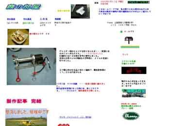 あしの部屋-RC模型・ラジコン飛行機-http://www15.ocn.ne.jp/~ashizawa/index.html