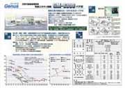 耐熱接着補修剤-金属用GM-8300取り説・資料/images_8300torisetu/gm-8300a180.JPG