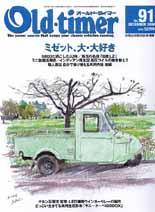 レストア・車関連の専門誌にて、読者プレゼント-締め切りは2006年11月26日