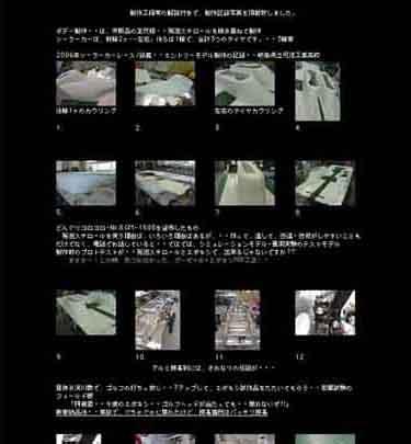 1-62枚-1280ピクセル写真--2006年ソーラーカーの製作写真集(実際には・・61枚写真集) 2007.7.3
