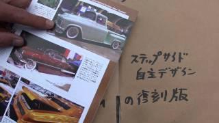 自分で自作したい-自主製作のオールドカーって,ステップワゴンってこのクルマですか!!http://www.youtube.com/watch?v=v7lIpT3FSA8